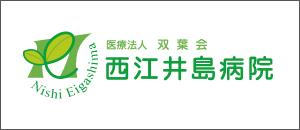 医療法人 双葉会 西江井島病院