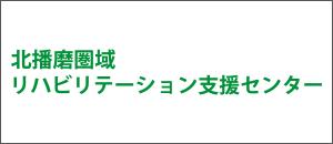北播磨圏域リハビリテーション支援センター