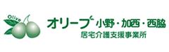 オリーブ小野・加西・西脇居宅介護支援事業所